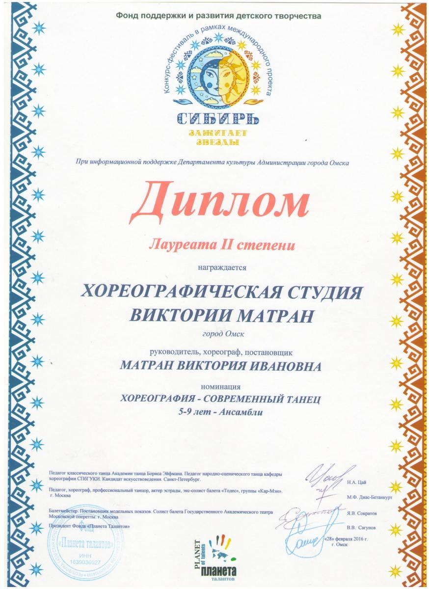 диплом5